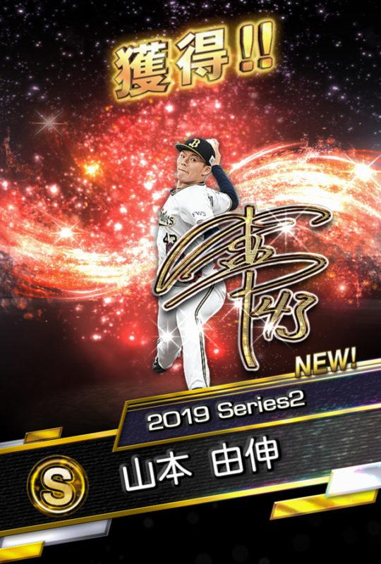山本 由伸(2019 Series2 Anniv.)
