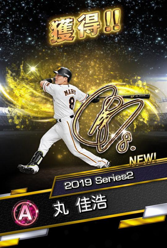 Aランク 丸 佳浩(2019 Series2 Anniv.)
