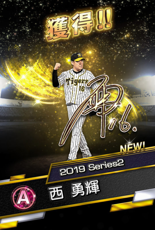 Aランク 西 勇輝(2019 Series2 Anniv.)