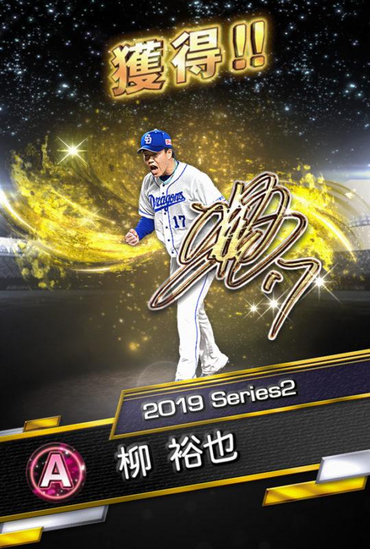 Aランク 柳 裕也(2019 Series2 Anniv.)