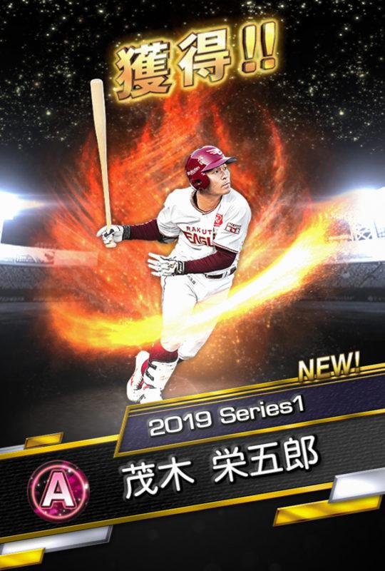 Aランク 茂木 栄五郎(2019 Series1)