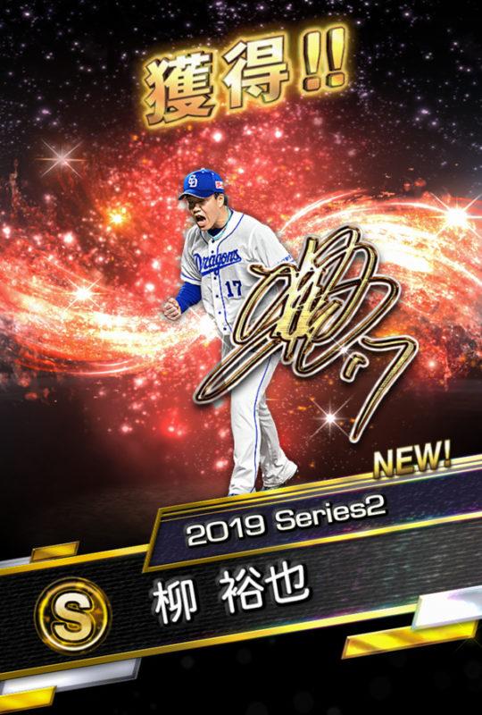 柳 裕也(2019 Series2 Anniv.)