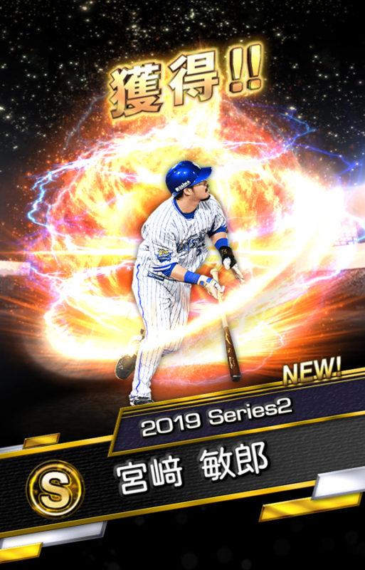 宮崎 敏郎(2019 Series2)