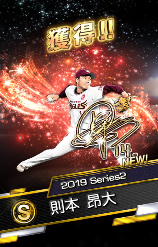 則本 昴大(2019 Series2 Anniv.)