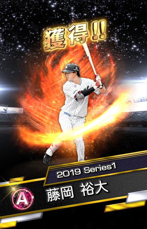 Aランク 藤岡 裕大(2019 Series1)