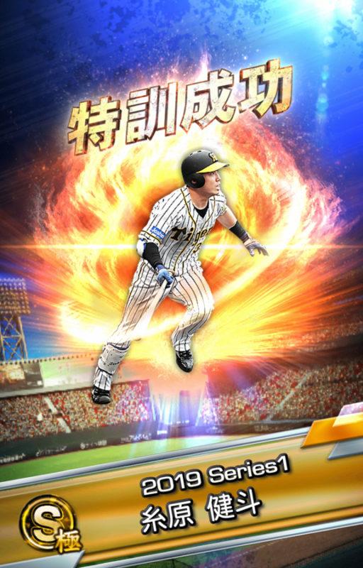 糸原 健斗(2019 Series1)