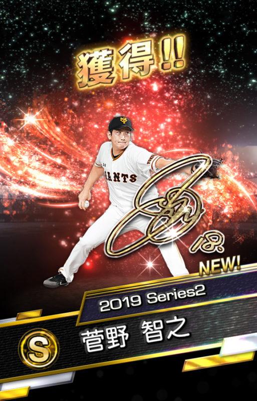 菅野 智之(2019 Series2 Anniv.)