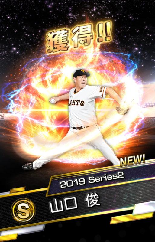 山口 俊(2019 Series2)