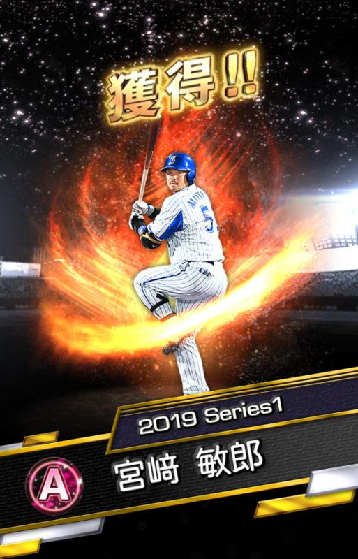 Aランク 宮崎 敏郎(2019 Series1)