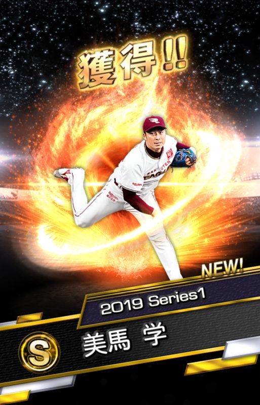 美馬 学(2019 Series1)