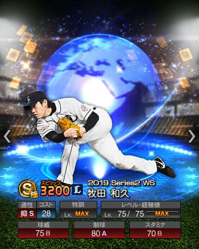 牧田 和久(2019 Series2 WS)