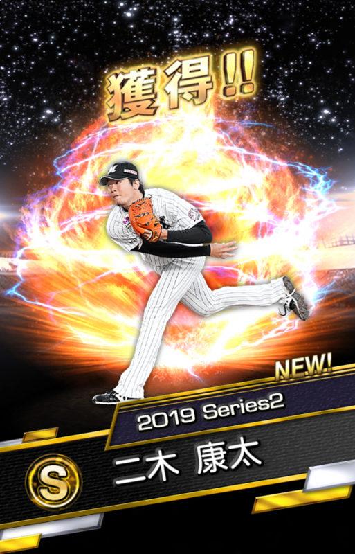 二木 康太(2019 Series2)