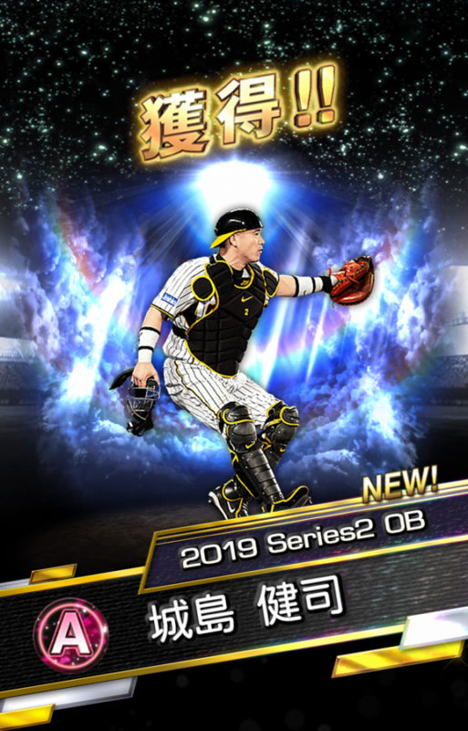 Aランク 城島 健司(2019 Series2 OB)