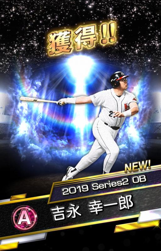 吉永 幸一郎(2019 Series2 OB)