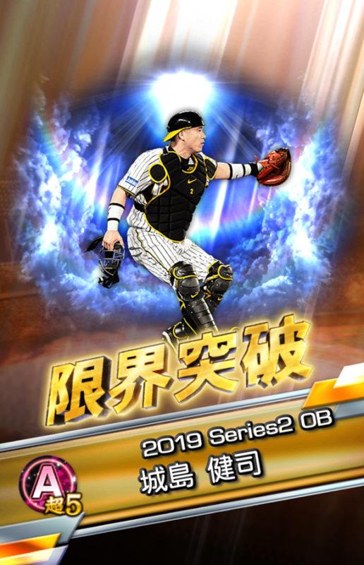 城島 健司(2019 Series2 OB)超5