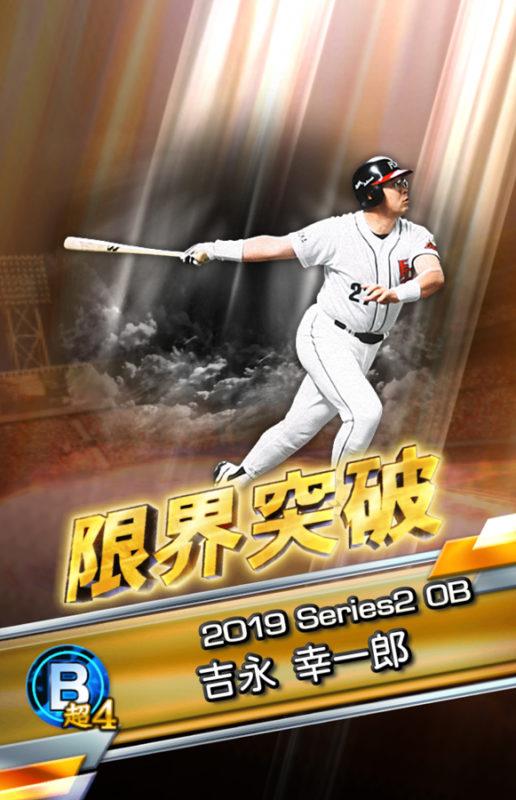吉永 幸一郎(2019 Series2 OB)超4