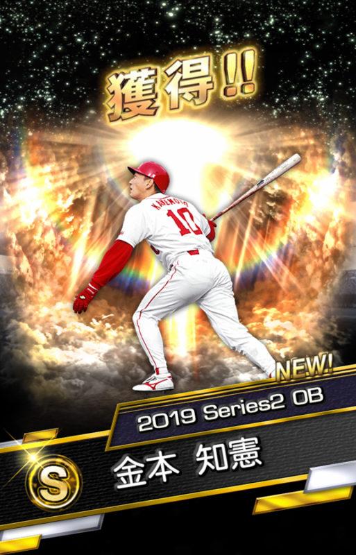 金本 知憲(2019 Series2 OB)