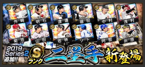 2019 Series2 Sランク遊撃手
