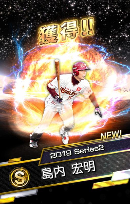 島内 宏明(2019 Series2)