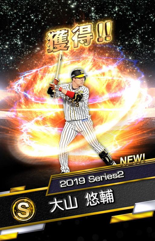 大山 悠輔(2019 Series2)