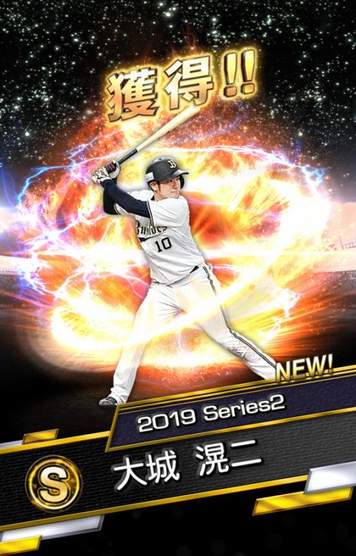 大城 滉二(2019 Series2)