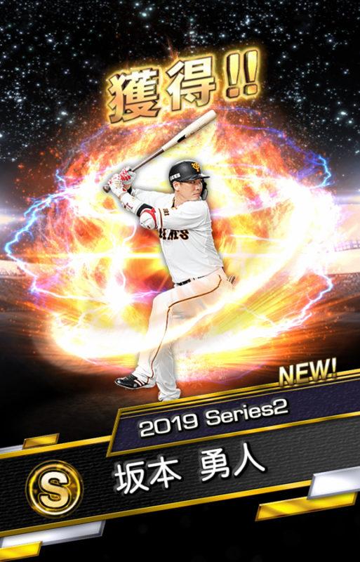 坂本 勇人(2019 Series2)
