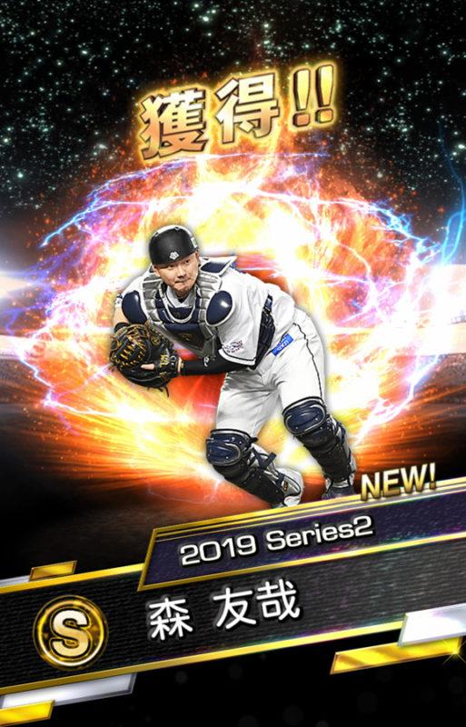 森 友哉(2019 Series2)