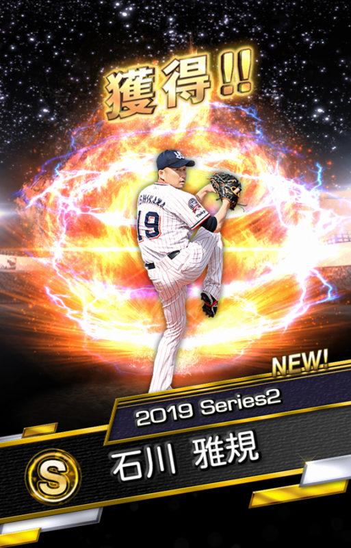 石川 雅規(2019 Series2)