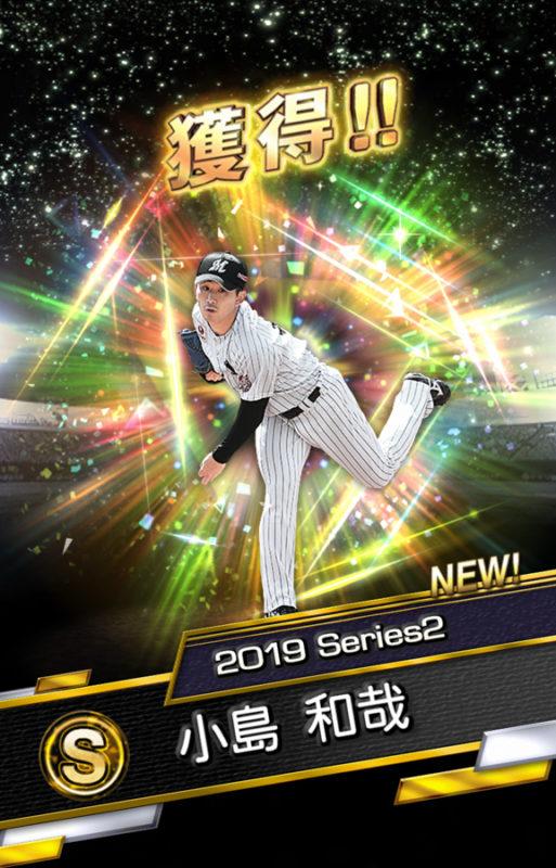 小島 和哉(2019 Series2)