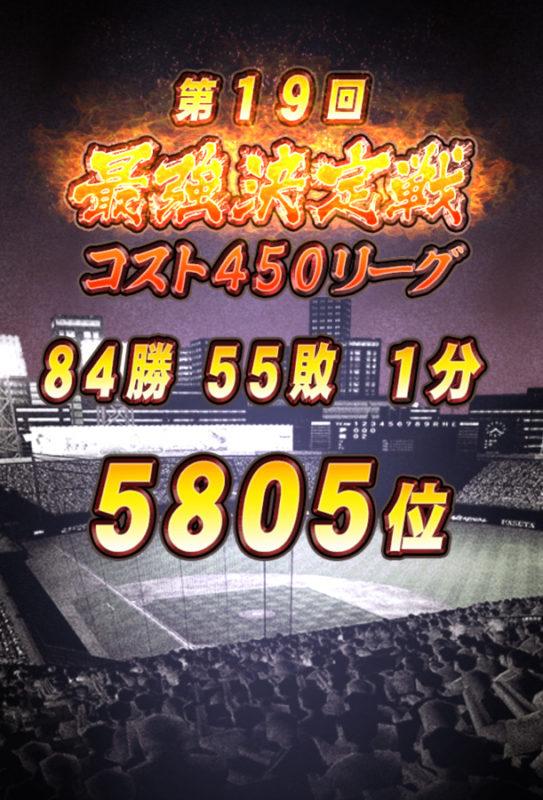 最強決定戦コスト450リーグ