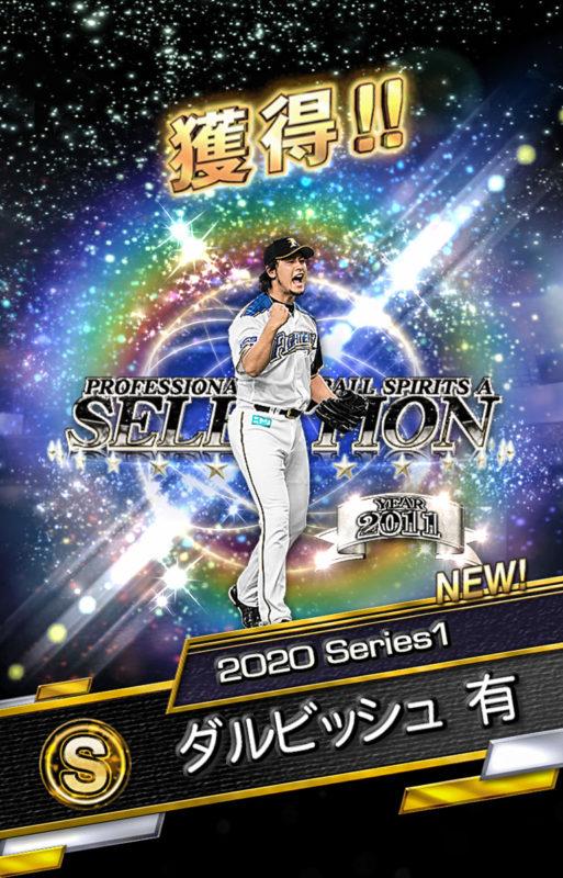 ダルビッシュ有(2020 Series1 ST)