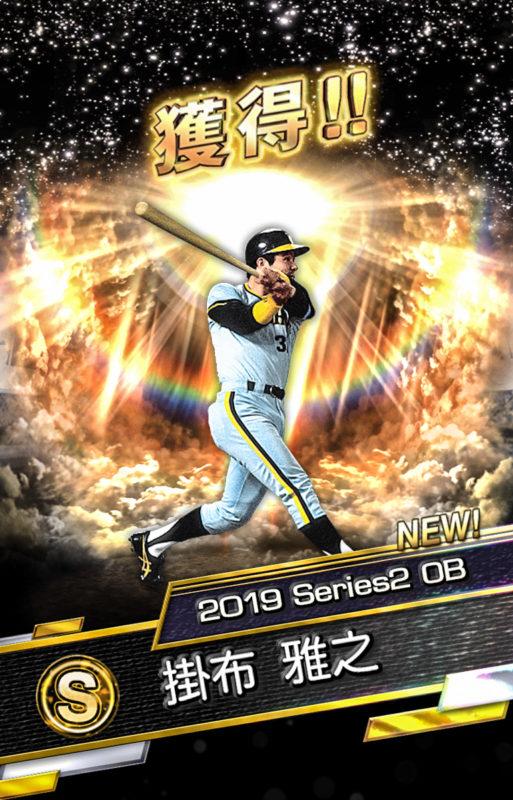 掛布 雅之(2019 Series2 OB)