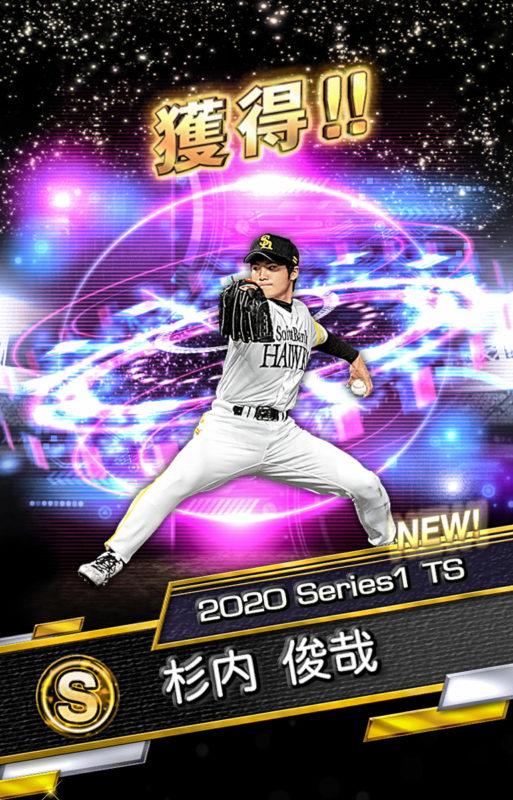 杉内 俊哉(2020 Series1 TS)