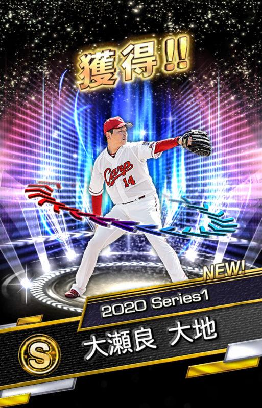 大瀬良 大地(2020 Series1 EX)