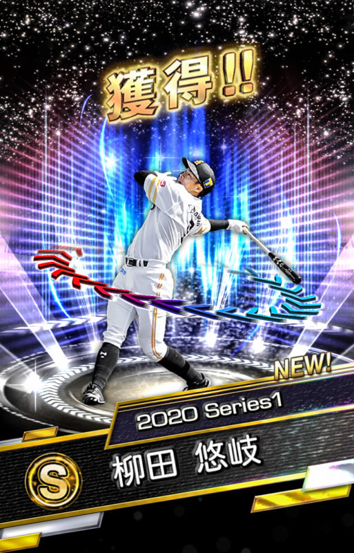 柳田 悠岐(2020 Series1 EX)
