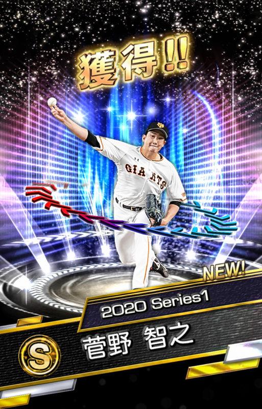 菅野 智之(2020 Series1 EX)