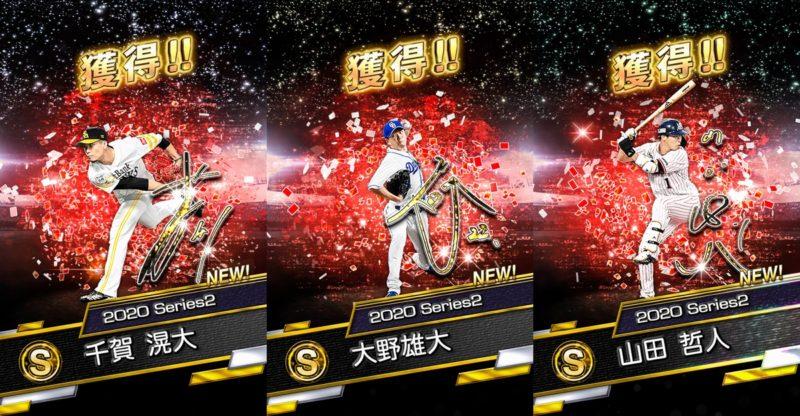 千賀 滉大、大野 雄大、山田 哲人(2020 Series2 Anniv.)